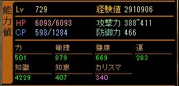 1次転生729