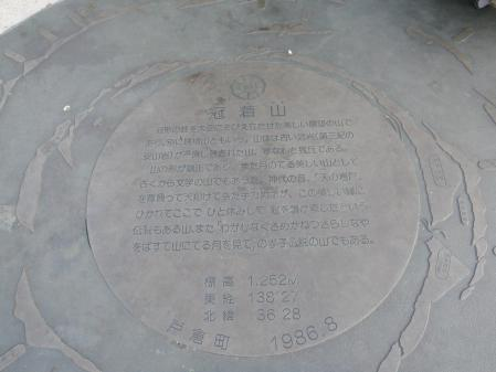 120811冠着山 (2)s