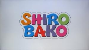 『SHIROBAKO』タイトル