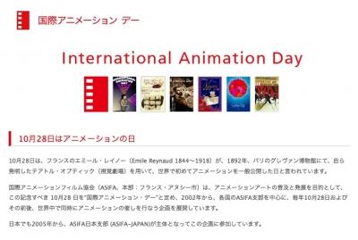 国際アニメーションDAY