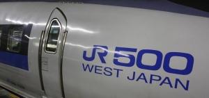 新幹線 こだま 500系