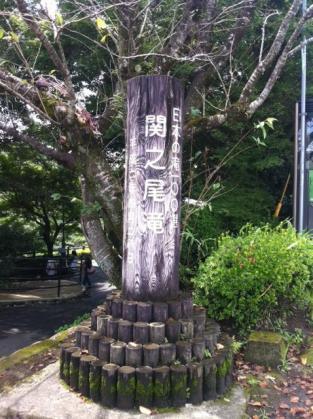 関之尾滝4