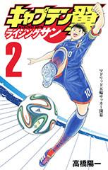 tsubasa02.jpg