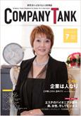 COMPANY TANK 7月号