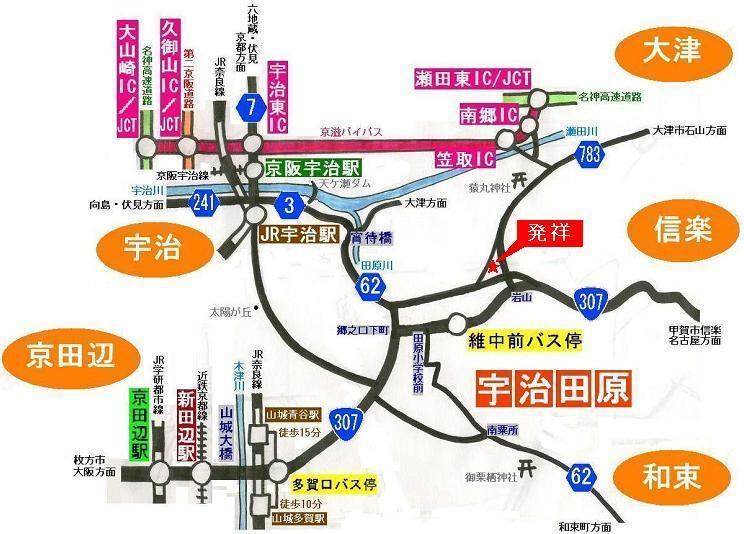 宇治田原MAP 発祥