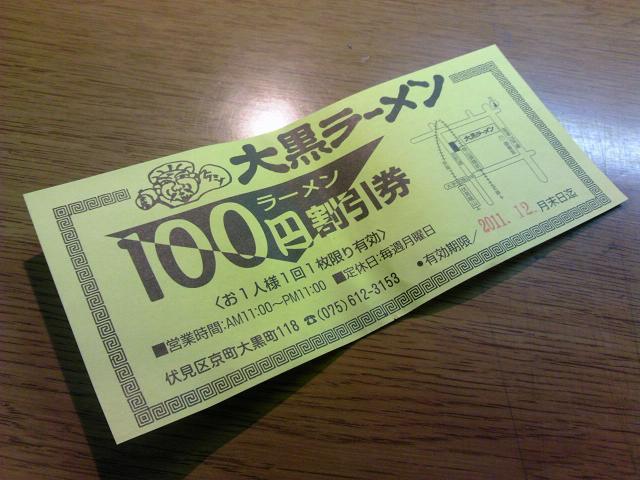 大黒ラーメン 割引券
