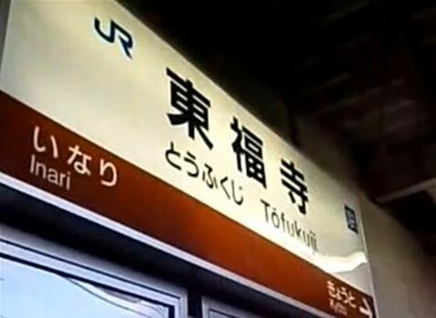 お尻も使って東福寺