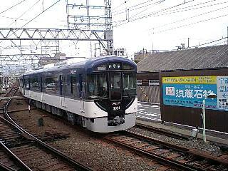 3000 宇治線試運転 中書島 01