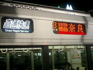 223 直通快速 おおさか東線経由奈良 尼崎