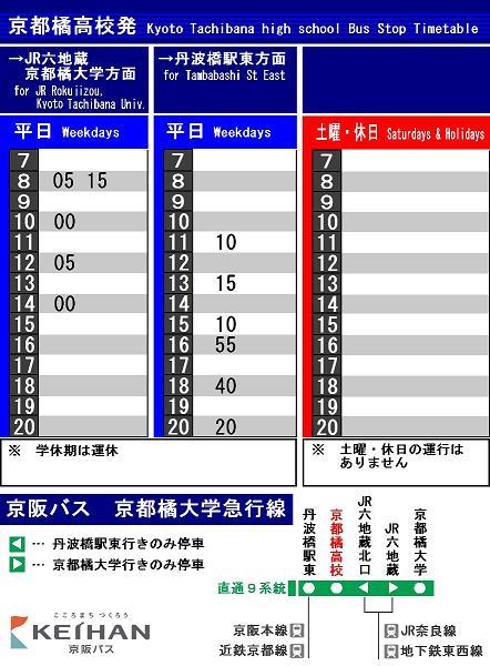 12.04.03 京阪バス 京都橘大学急行線 ② (11)