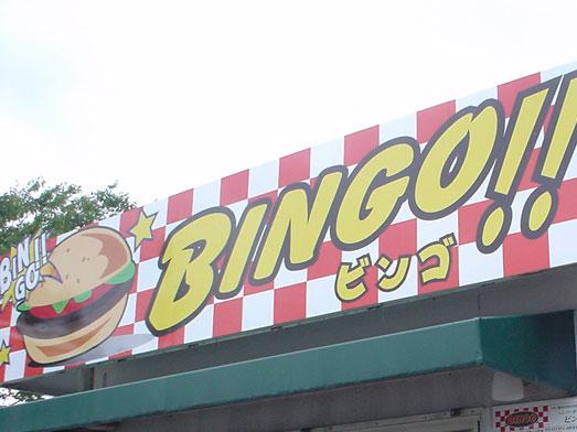 ビンゴバーガーはデカ盛りビッグサイズハンバーガー013