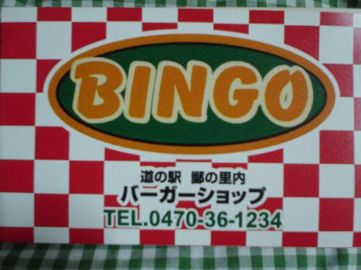 ビンゴバーガーはデカ盛りビッグサイズハンバーガー023