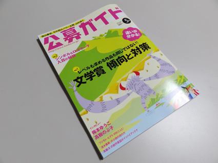 公募ガイド5月号