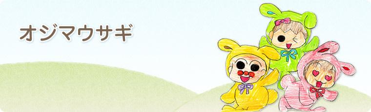 オジマウサギ