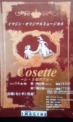 Cosette 表