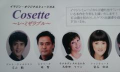 Cosette 裏