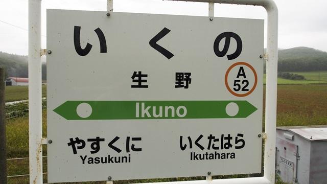生野駅の看板