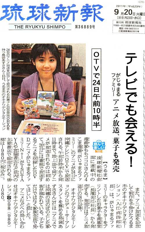 H23年9月20日琉球新報掲載記事