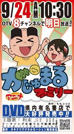 H23年9月23日琉球新報掲載_TV告知