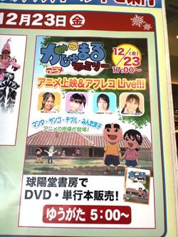 サンエー西原シティアフレコライブ(2011年12月23日)