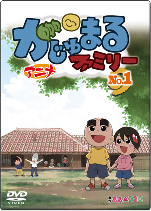 アニメ・がじゅまるファミリー No.1 DVDジャケット