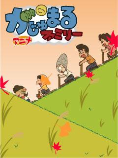 Flash待ち受け第31回:秋のすべり台
