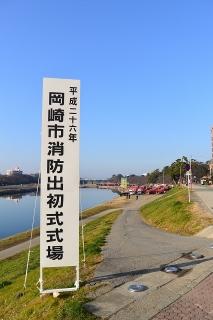 平成26年 岡崎市消防出初式