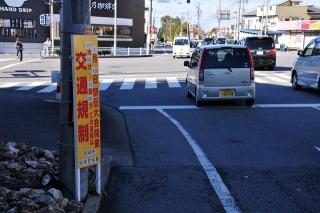 岡崎市民駅伝競走大会の道路規制の看板