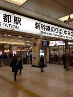 新幹線中央改札