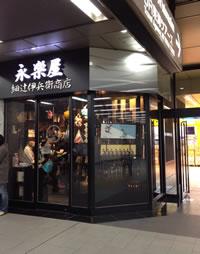 永楽屋入口2