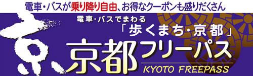 京都フリーパス