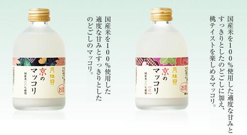 京のマッコリ