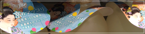 makkori_001.jpg