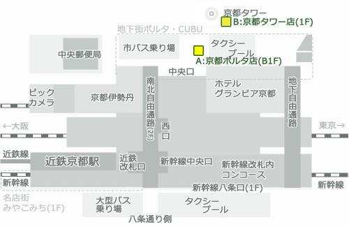 京都駅構内スターバックスの場所