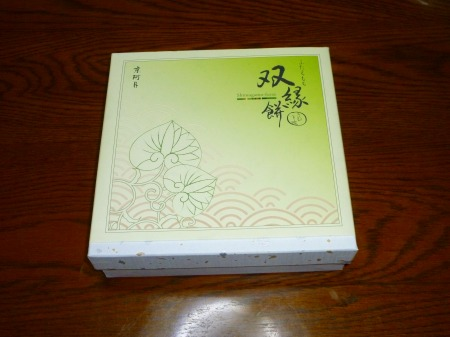 京阿月 双縁餅 1