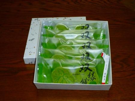 京阿月 双縁餅 2