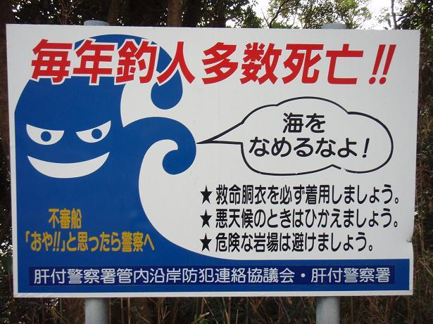 2012.1.6日船間戸崎地磯 003a