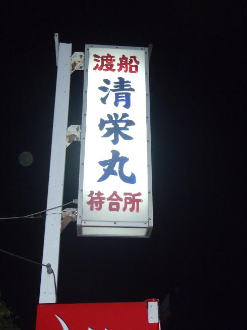 2012.3.11飛翔会宮崎大会 門川大バエ 018