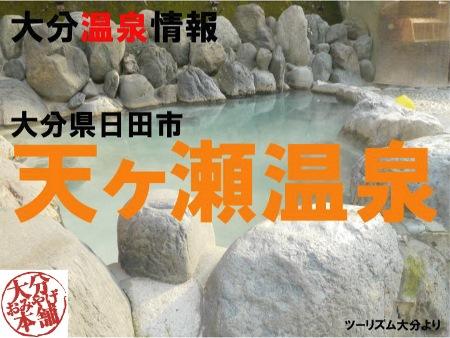 おんせん県おおいた「天ヶ瀬温泉」
