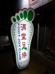 20120129ashi1.jpg