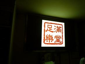 20120129ashi2.jpg