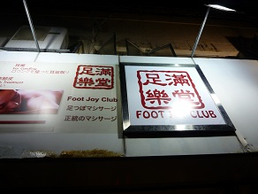 20120129ashi3.jpg