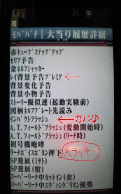 0409繝励Ξ繝溘い_convert_20120413010402