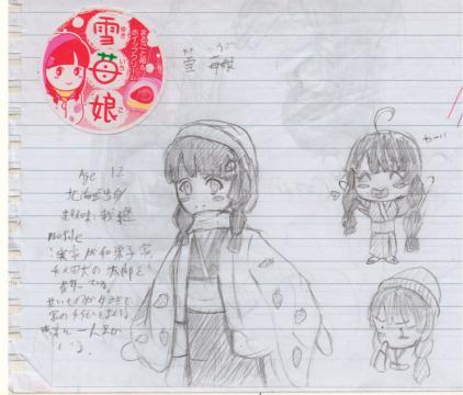 IchigoYuki2.jpg
