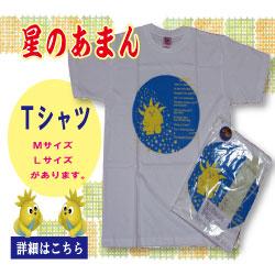 星のあまんTシャツ