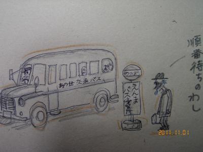 えんまバス停