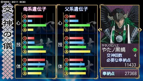 黒蝿様4回目2