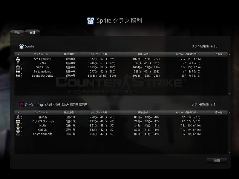 VS 5spite様