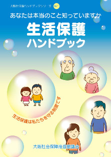 121204-seikatsuhogo-handbook.jpg