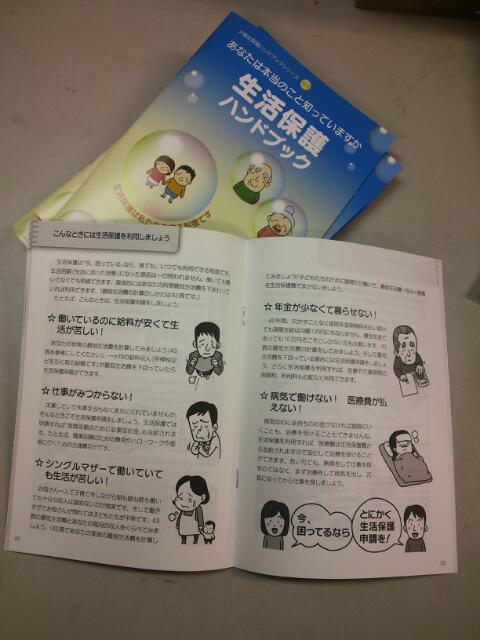 20121203生活保護ハンドブック